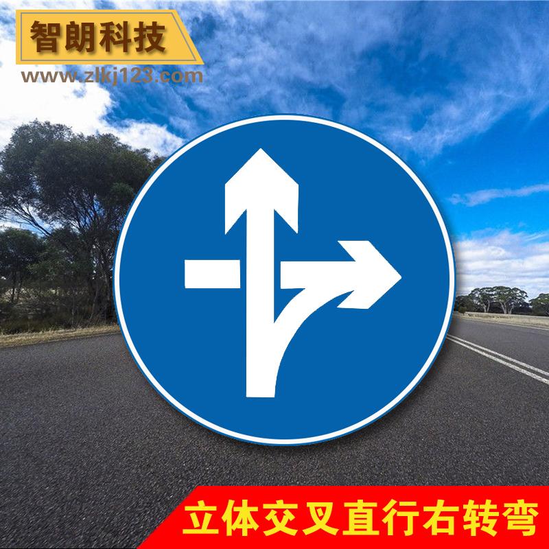 用来表示在立体交叉路车辆直行和右转弯的方向.